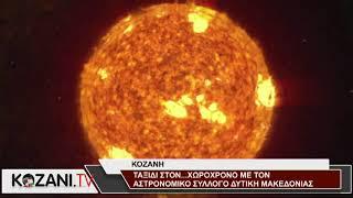 Ταξίδι στον...χωροχρόνο με τον Αστρονομικό Σύλλογο Δυτ. Μακεδονίας