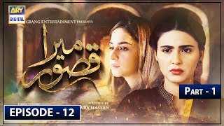 Mera Qasoor Episode 12 - Part 1 - 17th Oct 2019 - ARY Digital