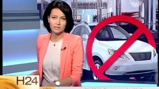 Недорогие иномарки могут запретить в России(, 2014-08-20T07:45:32.000Z)