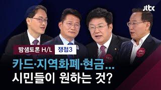 [밤샘토론 H/L] 선불카드·지역화폐·현금…