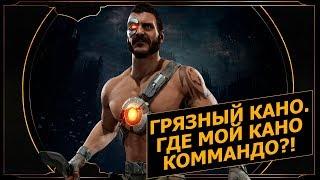 mortal Kombat  Кано  Обзор, история и механика персонажа  Mobile