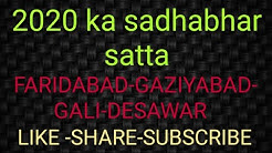 2020 का सदाबहार सट्टा | #satta #result | #satta king |satta #results |