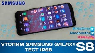 УТОПИМ Samsung Galaxy S8 ! ТЕСТ IP68 !