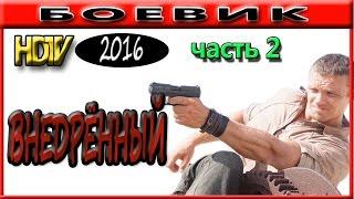 ВНЕДРЁННЫЙ (2 часть 2017), криминальный фильм новые русские боевики 2017