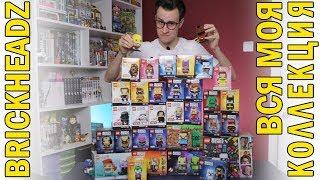 LEGO Brickheadz - Не покупай пока не посмотришь!