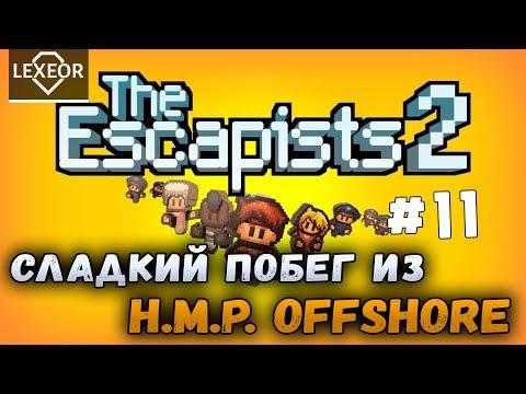 The Escapists 2 #11 - Сладкий побег из H.M.P. Offshore