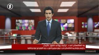 Afghanistan Pashto News 26.12.2018 د افغانستان خبرونه