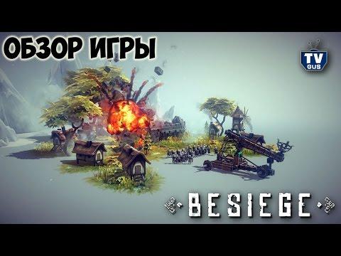 Видео обзор геймплея Besiege (pc, 2015, отзыв, как играть и строить катапульту)