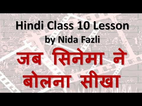 Jab Cinema ne Bolna Sikha (जब सिनेमा ने बोलना सीखा)  | CBSE Class VIII Hindi NCERT Lesson