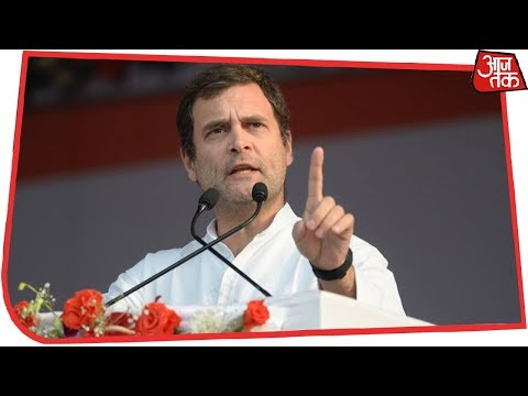 'मिनिमम इनकम' से लोकसभा चुनाव जीतेंगे Rahul Gandhi | देश तक