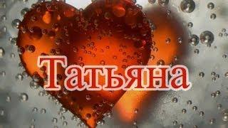 Значение имени. Татьяна