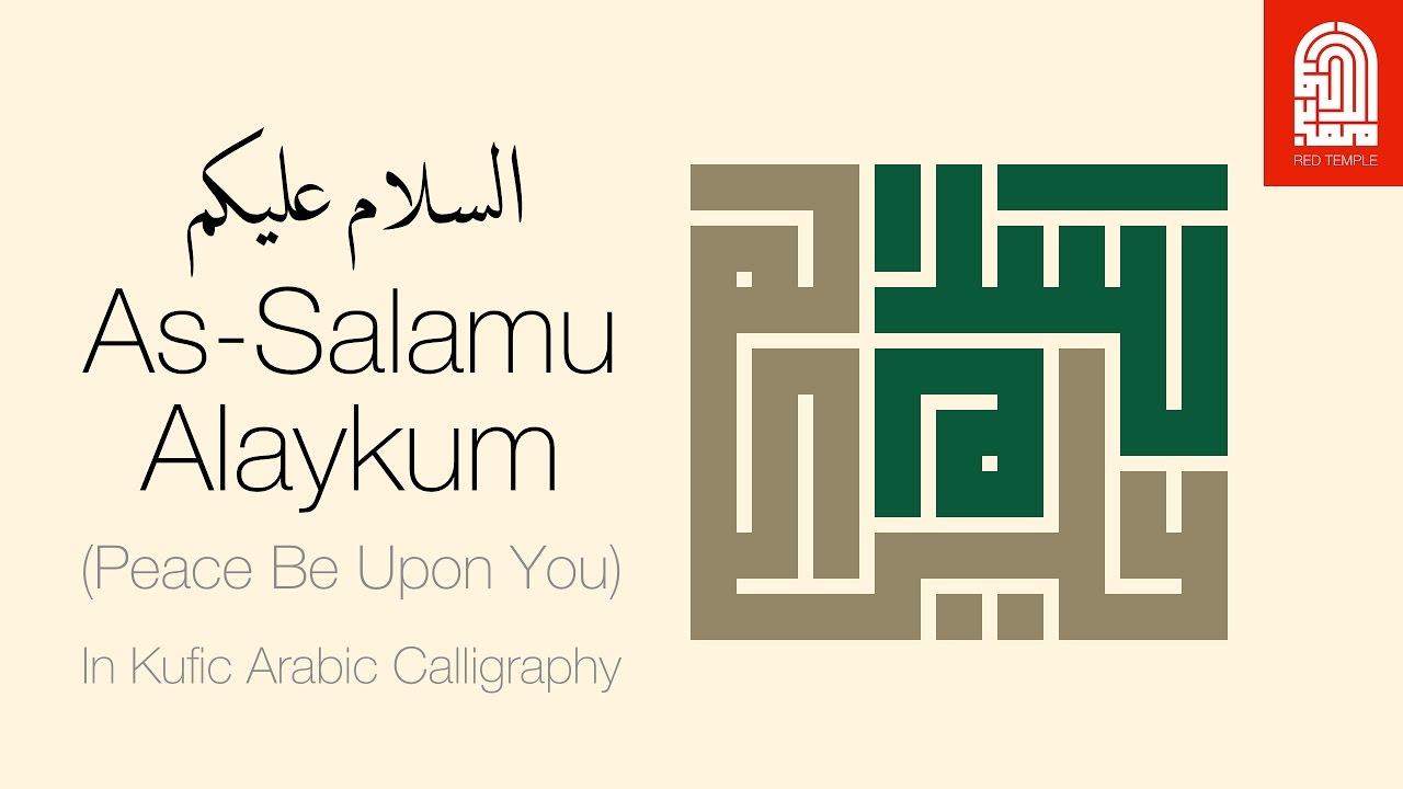 Arabic calligraphy as salaamu alaykum in kufic script