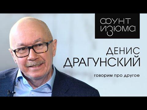 Денис Драгунский: я не такой добрый человек, как мой папа | #ФунтИзюма