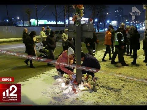 Пьяный лихач убил ребенка в Кирове!