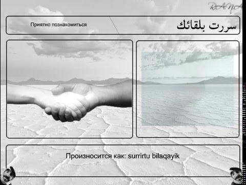 арабы знакомство