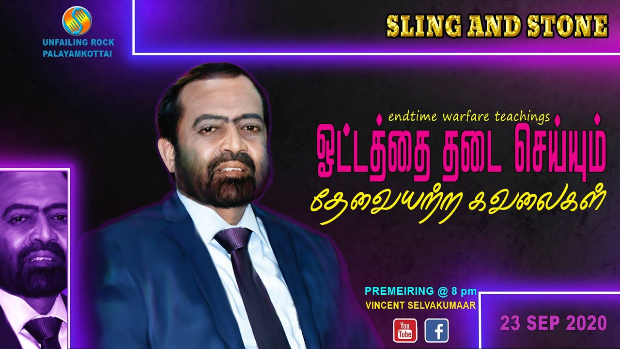 Sling & Stone | Unwanted Worries that Hinder the Race  | Msg by Bro Vincent Mohankumar