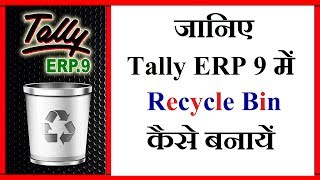 (Chapter-37) Recycle Bin in Tally || How to use Recycle Bin in Tally || Recover Tally Entries