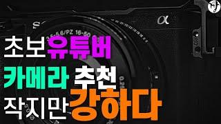 소니 α6400-첫 카메라로 추천ᄒ…