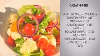 Салат Фреш / Салаты / Салаты рецепты / Вкусные салаты / Салат из свежих овощей / Салат без майонеза