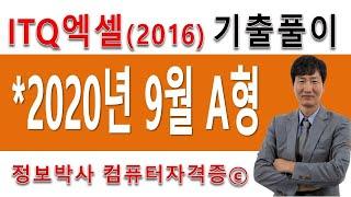 정보박사 ITQ엑셀2016 2020년 9월 정기검정 A형 기출문제 실전풀이 (1시간37분)