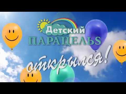 Открытие детского медцентра Парацельс г. Истра