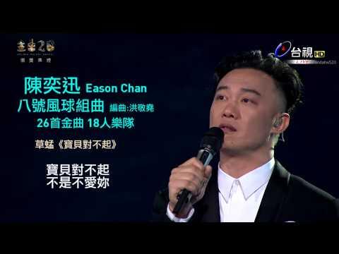 陳奕迅 Eason Chan - 八號風球組曲 完整歌詞版 〈第26屆金曲獎〉