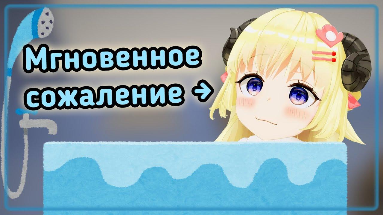 Ватаме принимает душ! Отвернитесь! [Hololive RU SUB]