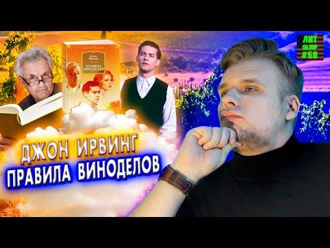 ПРАВИЛА ВИНОДЕЛОВ (Джон Ирвинг) ЛитОбзор #60