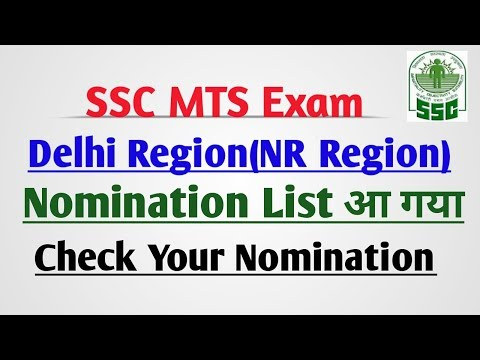 SSC MTS NR REGION NOMINATION LIST RELEASED | SSC MTS 2016 NR NOMINATION LIST DECLARED