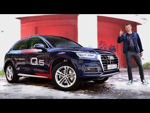 Audi Q5 2017 Тест Драйв Игорь Бурцев / Про Зелень, Ультра и Стакан Престижа