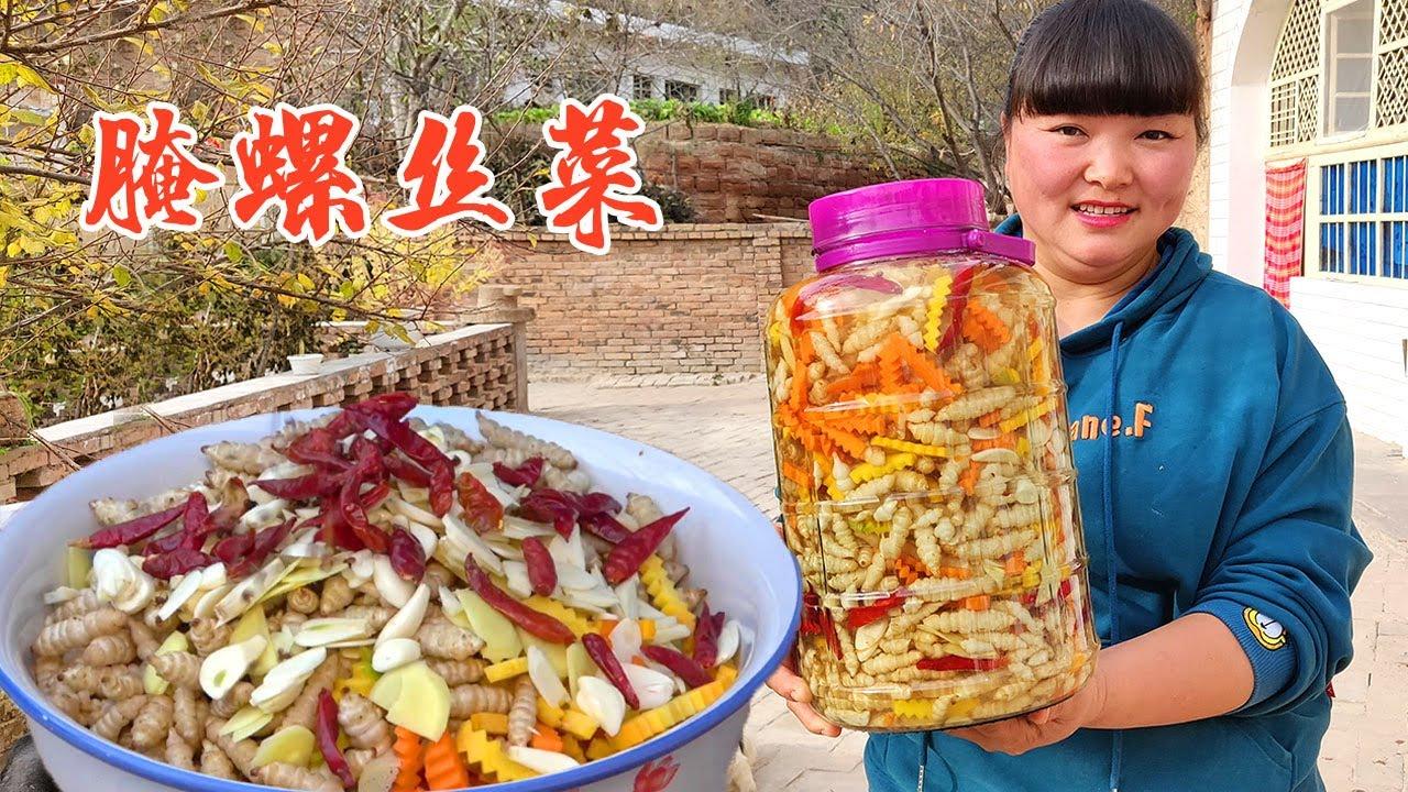 """【陕北霞姐】陕北传统""""腌螺丝菜,加上萝卜密封一个月,多种吃法猛香了!"""