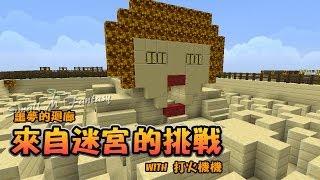 江小Mの直播台【Minecraft】:轉來轉去的頭暈迷宮 (´▽`ʃ♥ƪ)