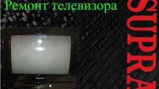 Ремонт телевизора  supra с  заменой строчного транзистора(Ремонт телевизора supra с заменой строчного транзистора., 2016-07-25T17:54:36.000Z)