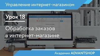 Академия AdvantShop. Урок 18. Обработка заказов в интернет-магазине
