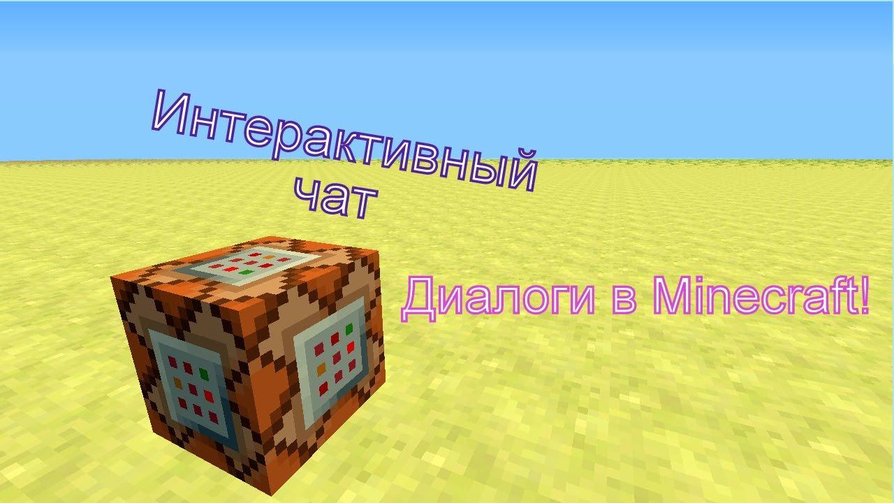 Как сделать чат в minecraft фото 878