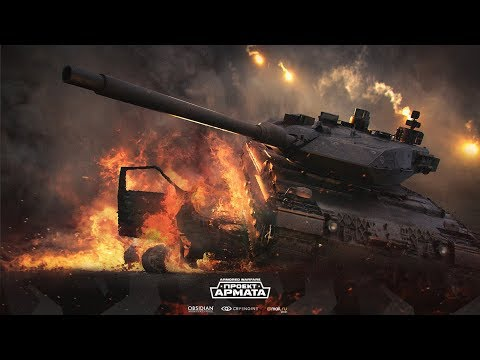 Armored Warfare : Че посоны,ОБТ?