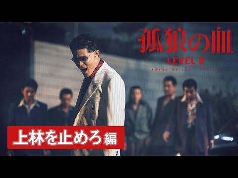 映画『孤狼の血 LEVEL2』15秒動画・上林を止めろ編/8月20日(金)公開