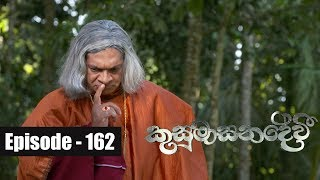 Kusumasana Devi | Episode 162 05th February 2019 Thumbnail