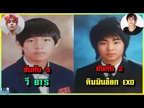 ย้อนดูภาพเก่า 10 อันดับ หน้าเก่า นักร้องเกาหลีชาย ก่อนเข้าวงการ แต่ละคนเปลี่ยนไปมาก