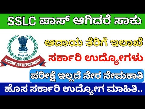 Government job 2019 in karnataka | latest government jobs 2019 | #Jobnews #Jobs
