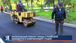 Капітальний ремонт на вулиці Стрийській - в завершальній стадії.