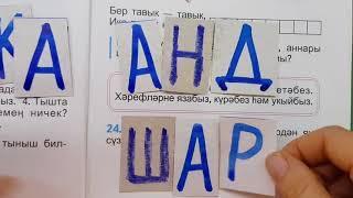 Звуки и буквы / ТЕМА#4 / учебник тат.яз_1 класс_для татар