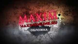 Настасья Самбурская в журнале MAXIM