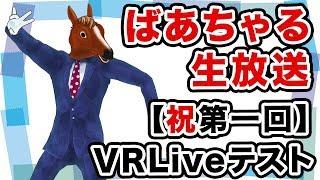 ばあちゃる生放送【祝第一回】VRliveのテスト
