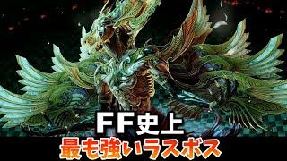 FF史上最も強いラスボス3選