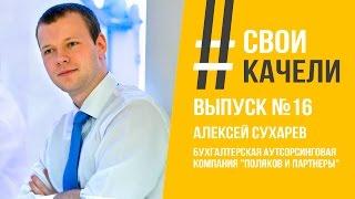 Свои качели Выпуск №16 Алексей Сухарев. Бухгалтерская аутсорсинговая компания