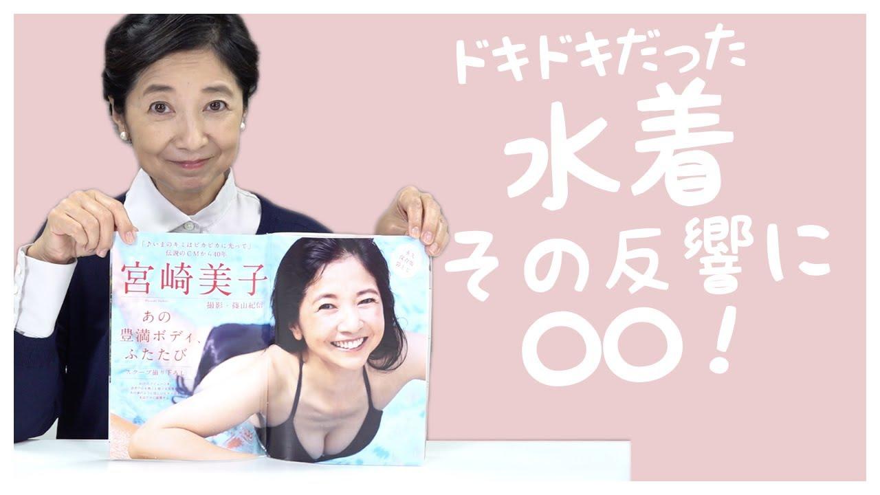 美子 カレンダー amazon 宮崎 【2021】宮崎美子カレンダー