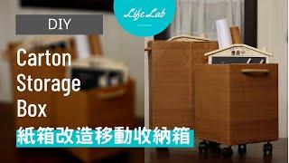 紙箱改造 DIY木質收納箱 | Paper Box Reused | Life樂生活  [ 精華版 ]