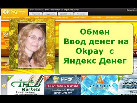 Обмен Ввод денег на Okpay с Яндекс Денег часть 1