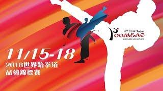 2018世界跆拳道品勢錦標賽 TAIPEI 2018 WORLD TAEKWONDO POOMSAE CHAMPIONSHIPS DAY 3